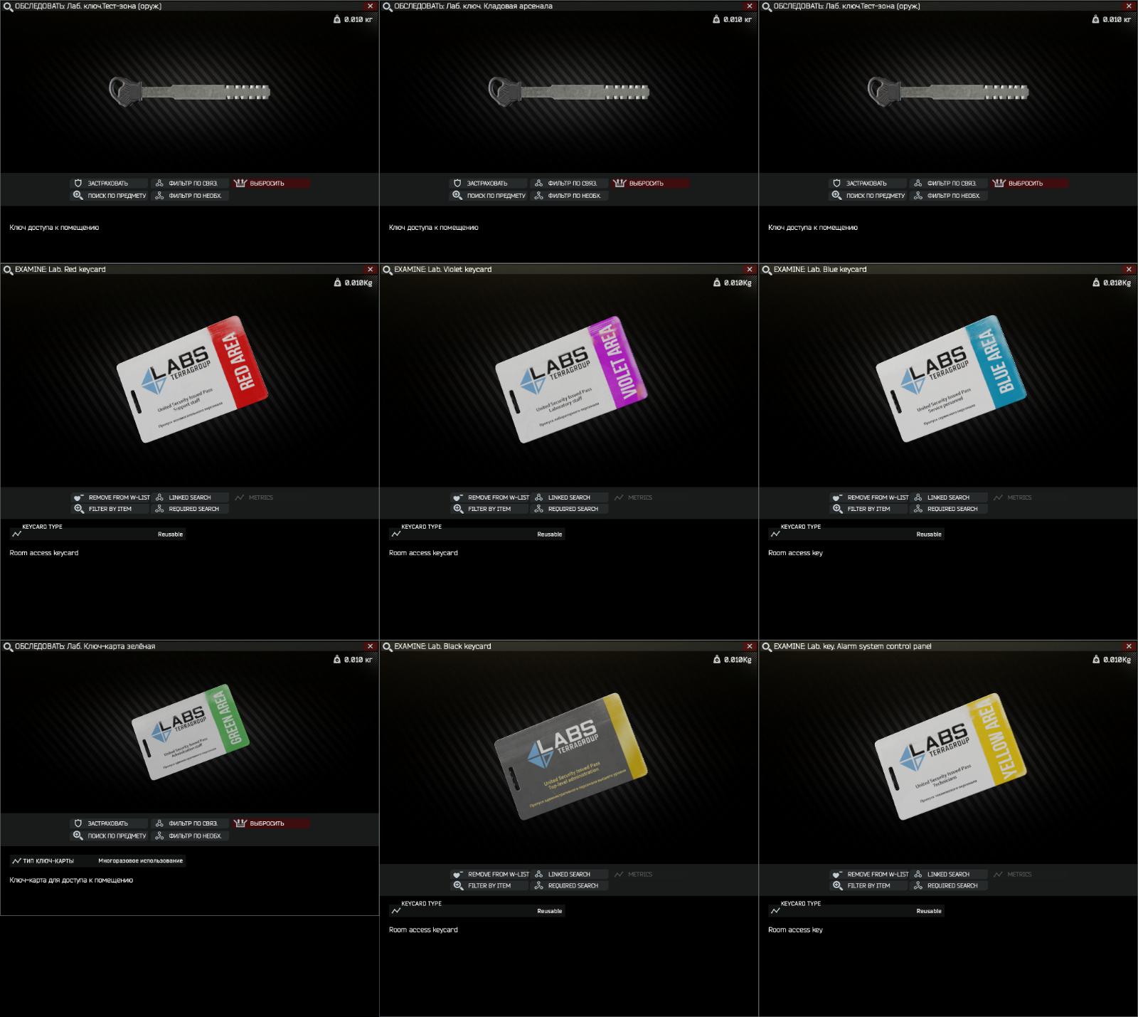 Lab. full keys set Red, Blue, Black, Yellow, Green, Violet + 7 Access cards + 3 keys